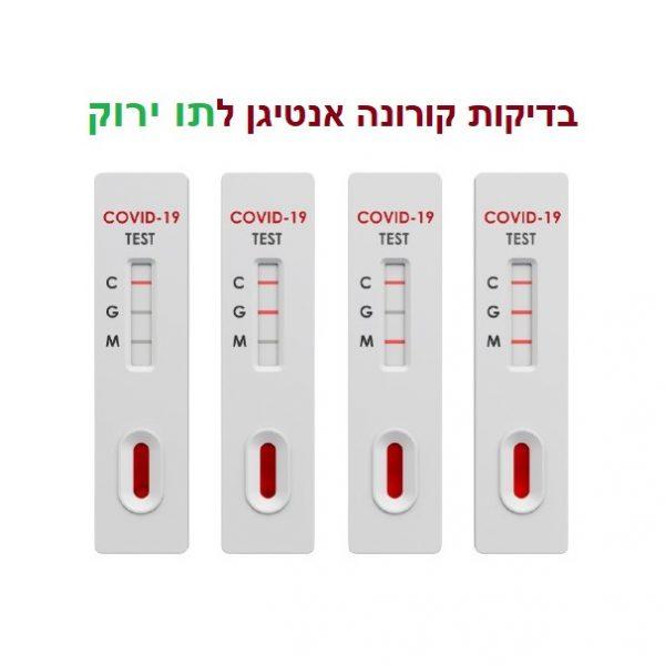 בדיקת קורונה אנטיגן לתו ירוק